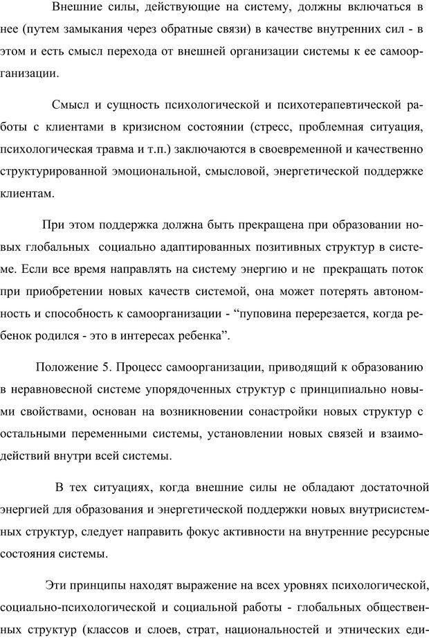 PDF. Клиническая трансперсональная психотерапия. Козлов В. В. Страница 239. Читать онлайн