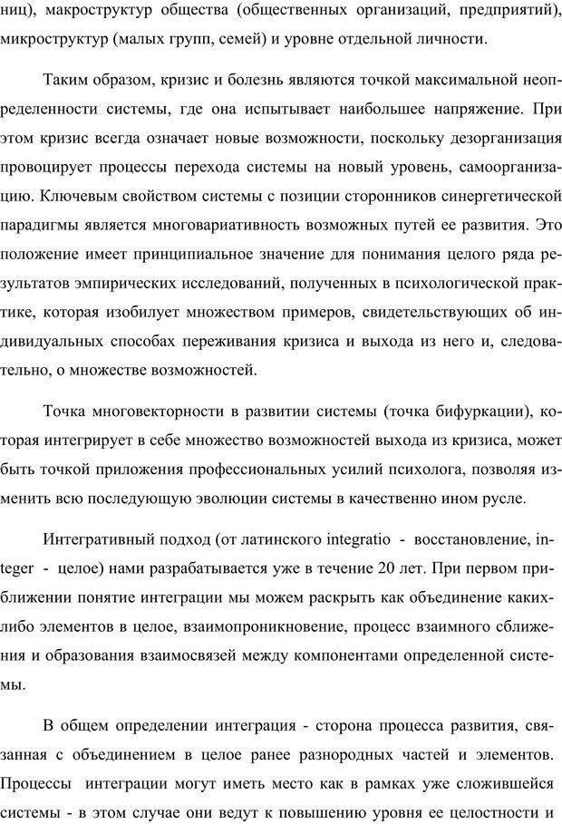 PDF. Клиническая трансперсональная психотерапия. Козлов В. В. Страница 240. Читать онлайн