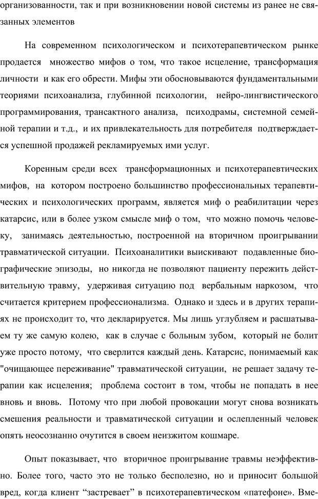 PDF. Клиническая трансперсональная психотерапия. Козлов В. В. Страница 241. Читать онлайн