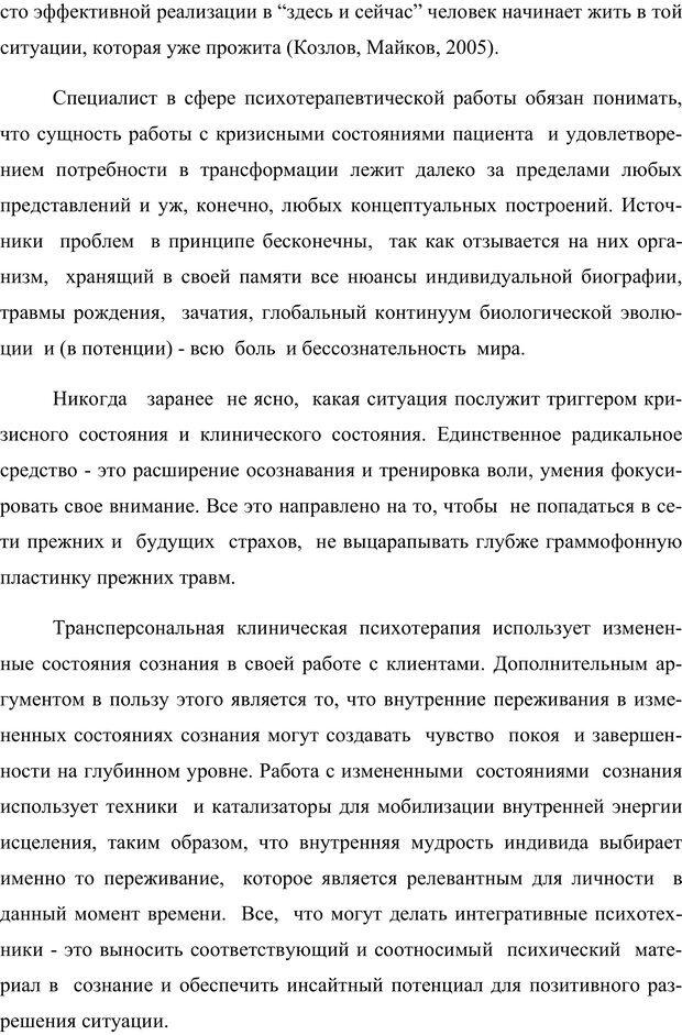 PDF. Клиническая трансперсональная психотерапия. Козлов В. В. Страница 242. Читать онлайн