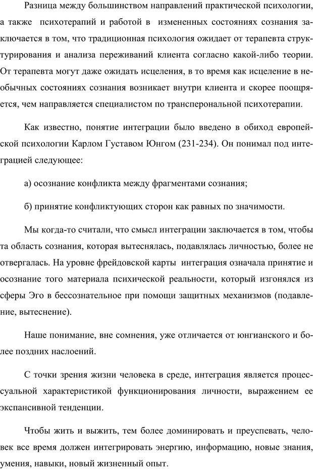 PDF. Клиническая трансперсональная психотерапия. Козлов В. В. Страница 243. Читать онлайн