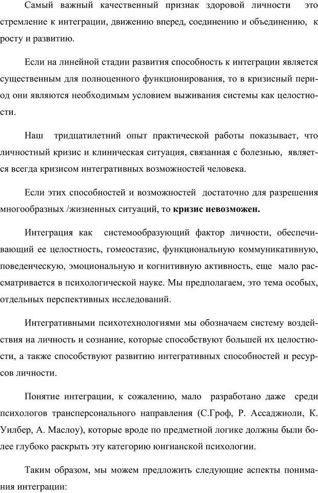 PDF. Клиническая трансперсональная психотерапия. Козлов В. В. Страница 245. Читать онлайн