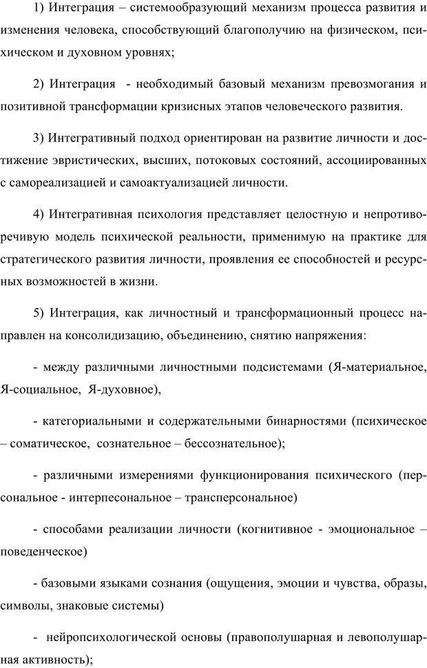 PDF. Клиническая трансперсональная психотерапия. Козлов В. В. Страница 246. Читать онлайн
