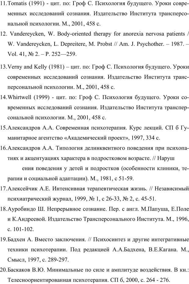 PDF. Клиническая трансперсональная психотерапия. Козлов В. В. Страница 250. Читать онлайн