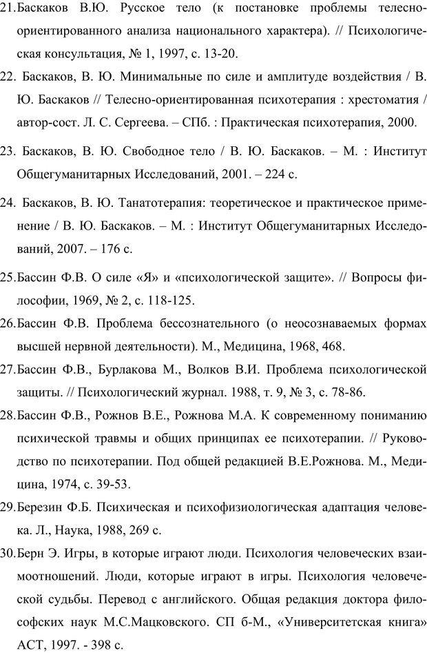 PDF. Клиническая трансперсональная психотерапия. Козлов В. В. Страница 251. Читать онлайн