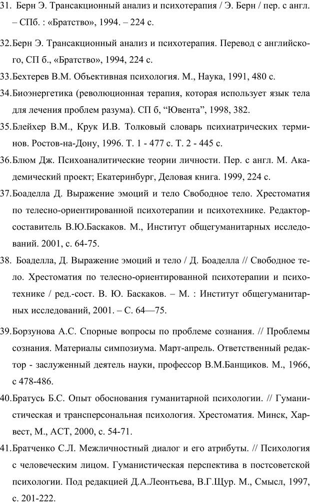 PDF. Клиническая трансперсональная психотерапия. Козлов В. В. Страница 252. Читать онлайн