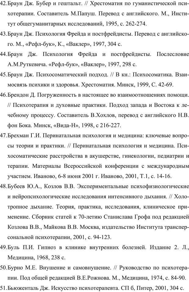 PDF. Клиническая трансперсональная психотерапия. Козлов В. В. Страница 253. Читать онлайн