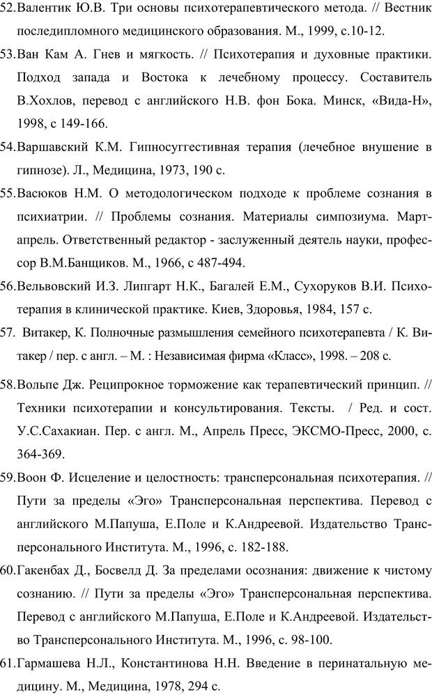 PDF. Клиническая трансперсональная психотерапия. Козлов В. В. Страница 254. Читать онлайн