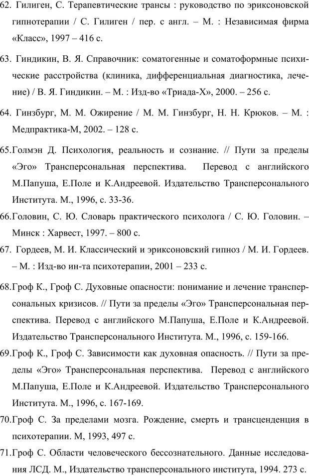 PDF. Клиническая трансперсональная психотерапия. Козлов В. В. Страница 255. Читать онлайн