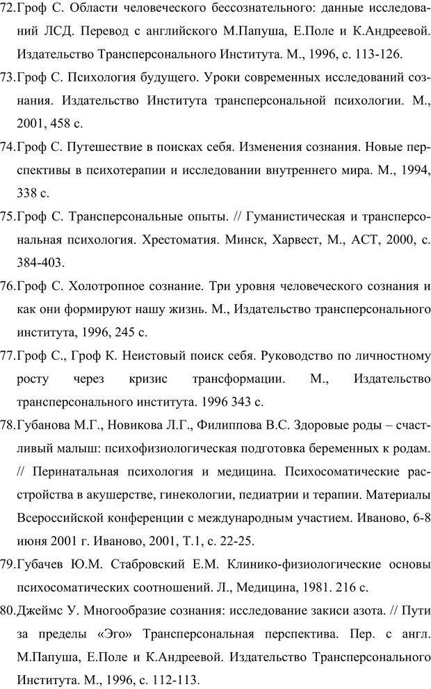 PDF. Клиническая трансперсональная психотерапия. Козлов В. В. Страница 256. Читать онлайн