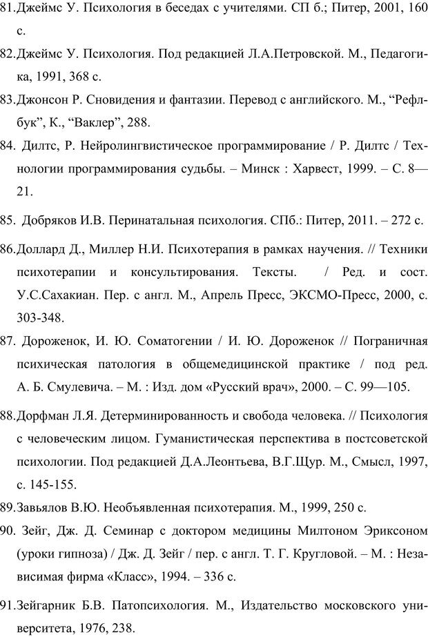 PDF. Клиническая трансперсональная психотерапия. Козлов В. В. Страница 257. Читать онлайн