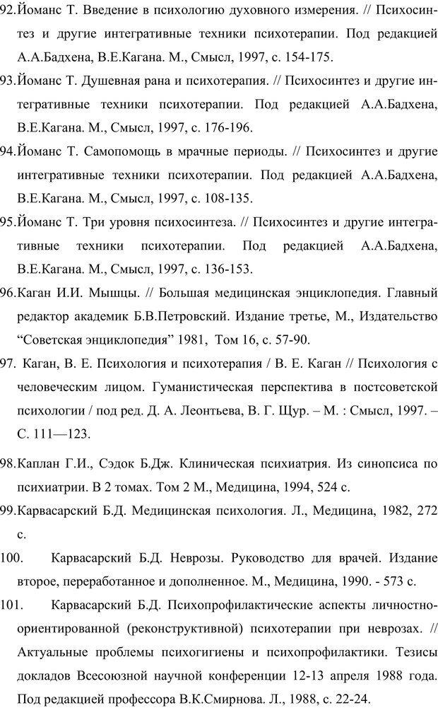 PDF. Клиническая трансперсональная психотерапия. Козлов В. В. Страница 258. Читать онлайн
