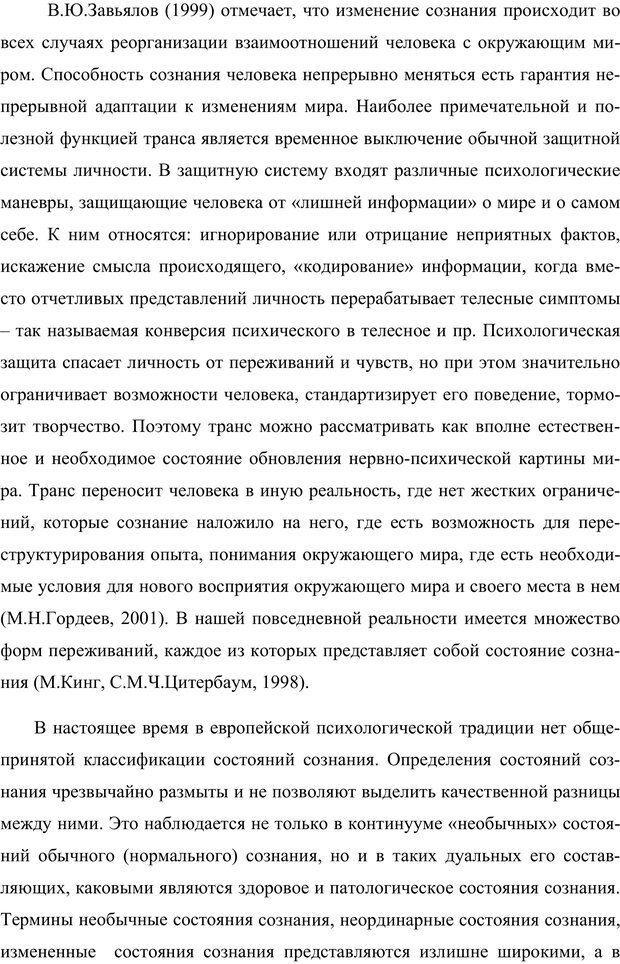 PDF. Клиническая трансперсональная психотерапия. Козлов В. В. Страница 26. Читать онлайн