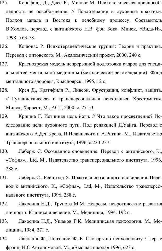 PDF. Клиническая трансперсональная психотерапия. Козлов В. В. Страница 261. Читать онлайн
