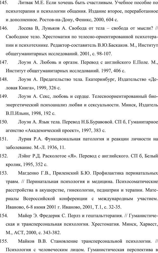 PDF. Клиническая трансперсональная психотерапия. Козлов В. В. Страница 263. Читать онлайн