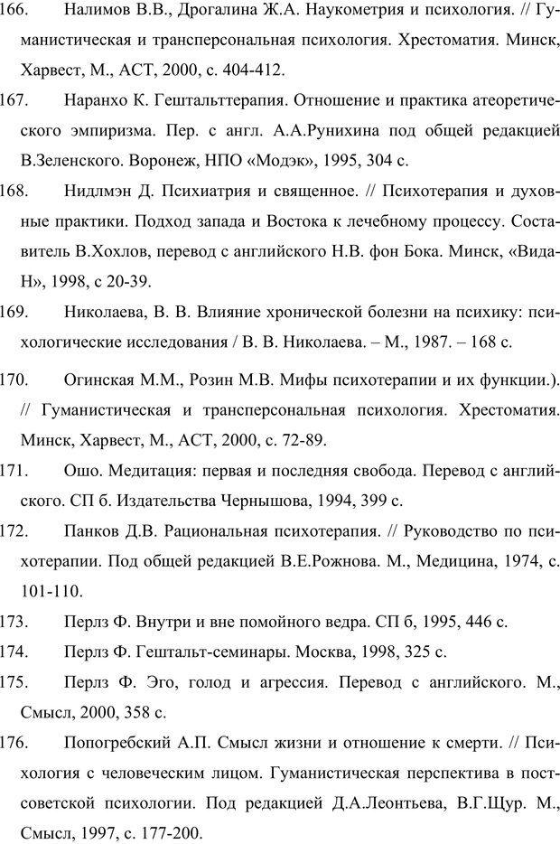 PDF. Клиническая трансперсональная психотерапия. Козлов В. В. Страница 265. Читать онлайн