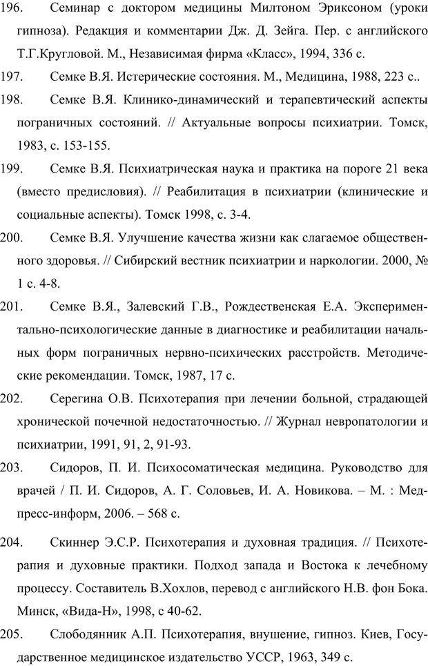 PDF. Клиническая трансперсональная психотерапия. Козлов В. В. Страница 268. Читать онлайн