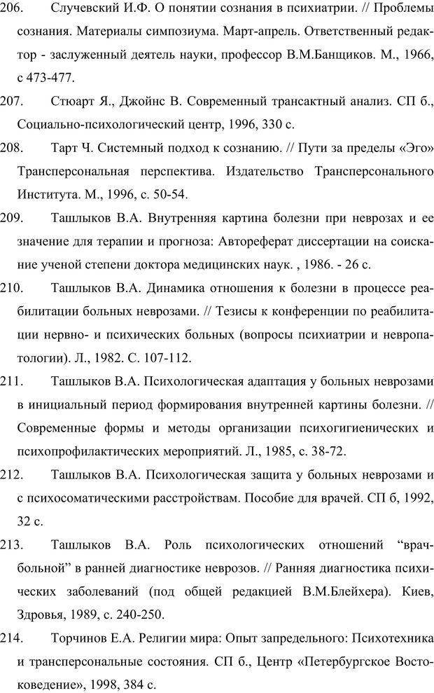 PDF. Клиническая трансперсональная психотерапия. Козлов В. В. Страница 269. Читать онлайн