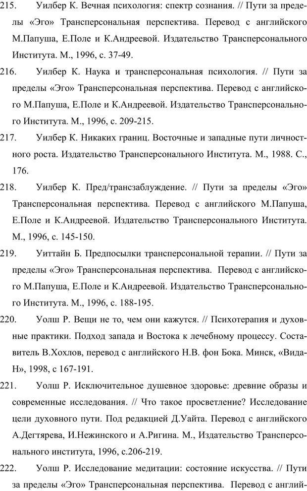 PDF. Клиническая трансперсональная психотерапия. Козлов В. В. Страница 270. Читать онлайн