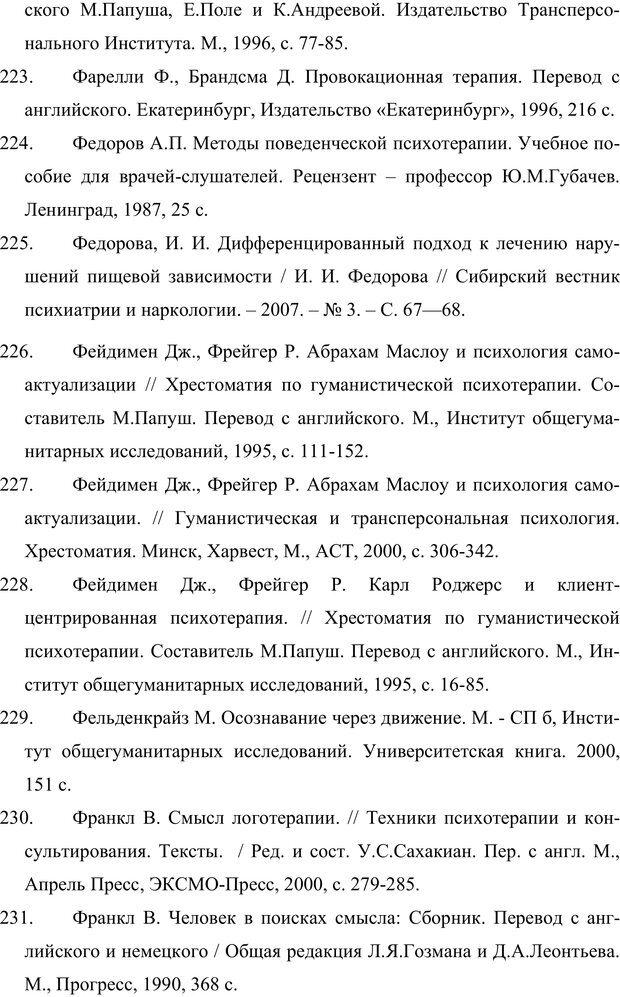 PDF. Клиническая трансперсональная психотерапия. Козлов В. В. Страница 271. Читать онлайн
