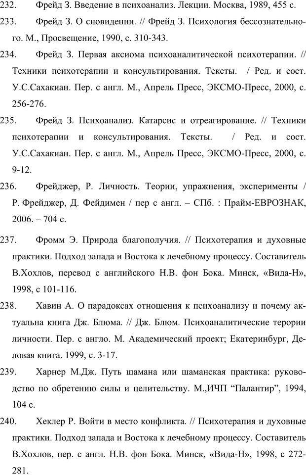 PDF. Клиническая трансперсональная психотерапия. Козлов В. В. Страница 272. Читать онлайн