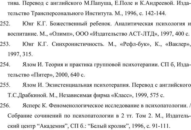 PDF. Клиническая трансперсональная психотерапия. Козлов В. В. Страница 274. Читать онлайн