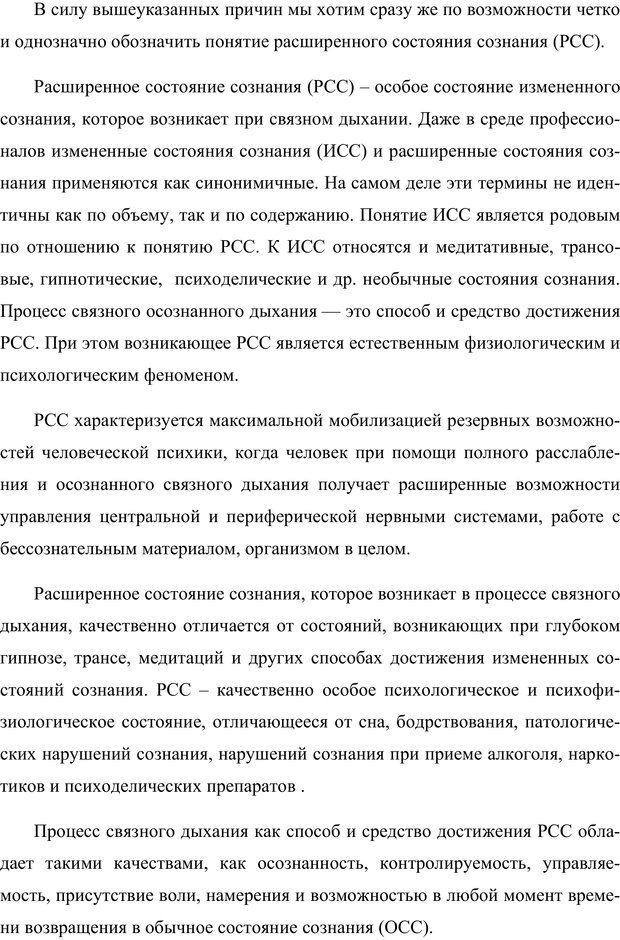PDF. Клиническая трансперсональная психотерапия. Козлов В. В. Страница 28. Читать онлайн