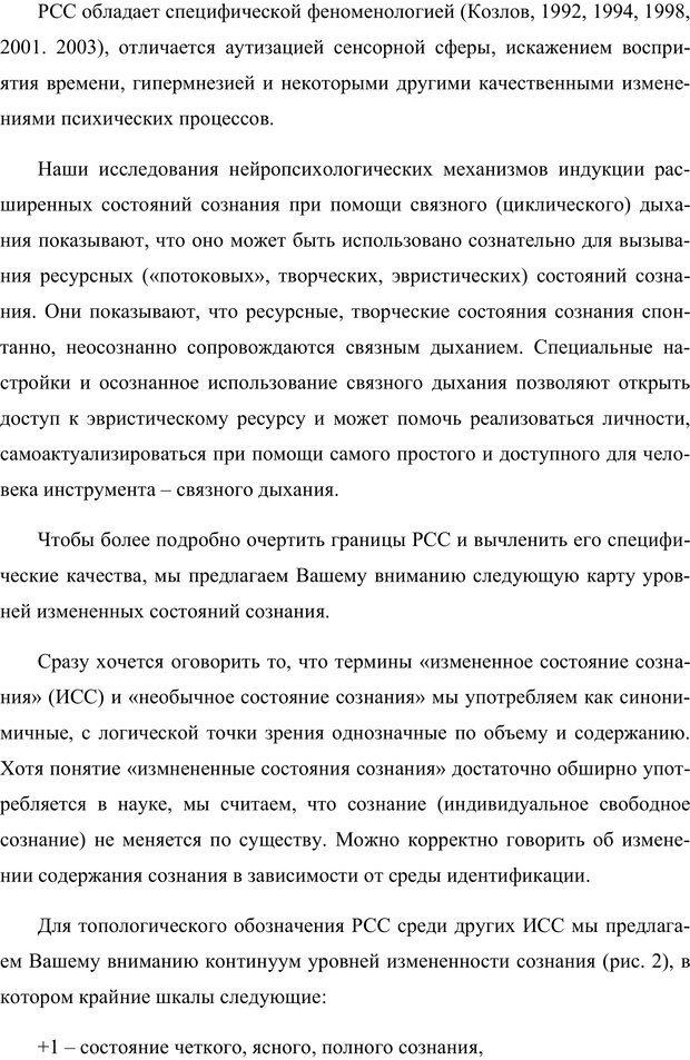 PDF. Клиническая трансперсональная психотерапия. Козлов В. В. Страница 29. Читать онлайн