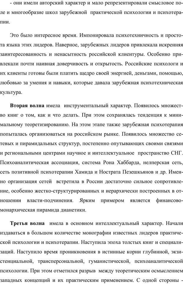 PDF. Клиническая трансперсональная психотерапия. Козлов В. В. Страница 3. Читать онлайн