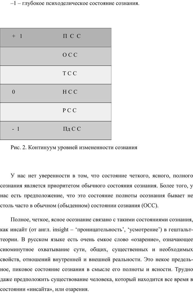 PDF. Клиническая трансперсональная психотерапия. Козлов В. В. Страница 30. Читать онлайн