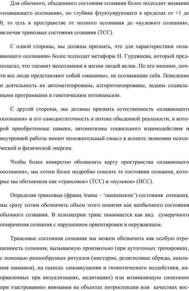 PDF. Клиническая трансперсональная психотерапия. Козлов В. В. Страница 31. Читать онлайн