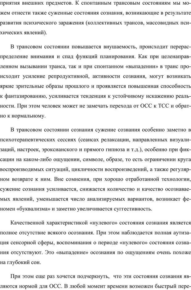 PDF. Клиническая трансперсональная психотерапия. Козлов В. В. Страница 32. Читать онлайн