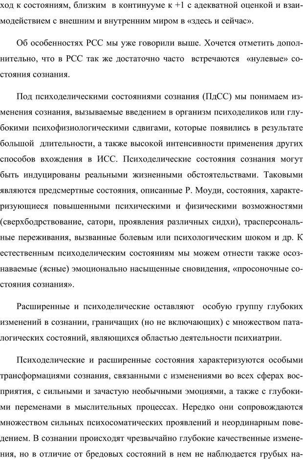 PDF. Клиническая трансперсональная психотерапия. Козлов В. В. Страница 33. Читать онлайн