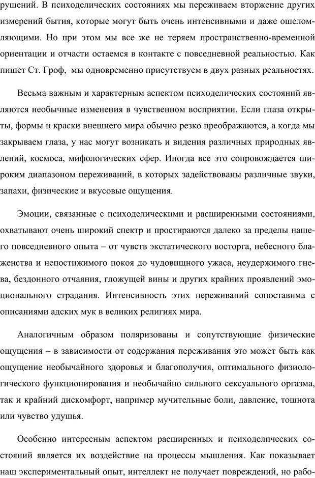 PDF. Клиническая трансперсональная психотерапия. Козлов В. В. Страница 34. Читать онлайн
