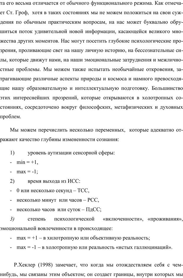 PDF. Клиническая трансперсональная психотерапия. Козлов В. В. Страница 35. Читать онлайн