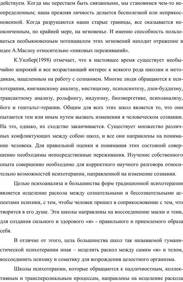 PDF. Клиническая трансперсональная психотерапия. Козлов В. В. Страница 36. Читать онлайн