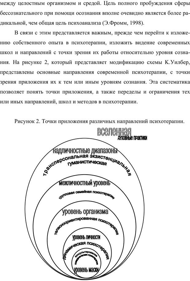 PDF. Клиническая трансперсональная психотерапия. Козлов В. В. Страница 37. Читать онлайн