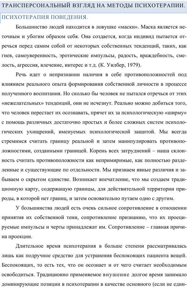PDF. Клиническая трансперсональная психотерапия. Козлов В. В. Страница 38. Читать онлайн