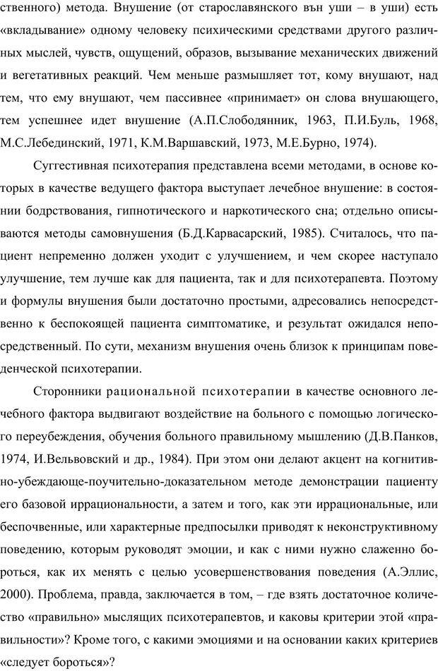 PDF. Клиническая трансперсональная психотерапия. Козлов В. В. Страница 39. Читать онлайн