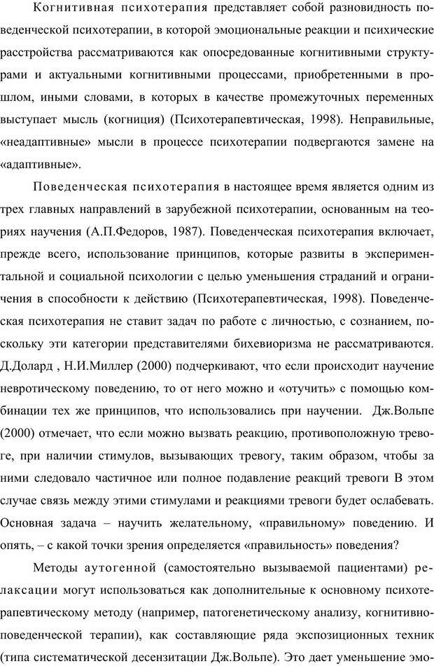PDF. Клиническая трансперсональная психотерапия. Козлов В. В. Страница 40. Читать онлайн