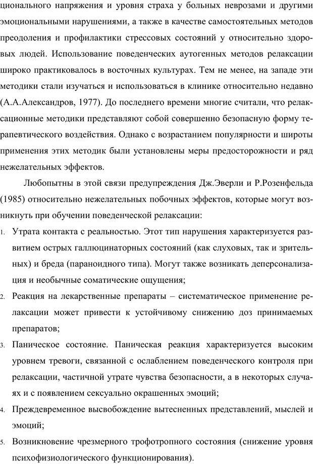 PDF. Клиническая трансперсональная психотерапия. Козлов В. В. Страница 41. Читать онлайн