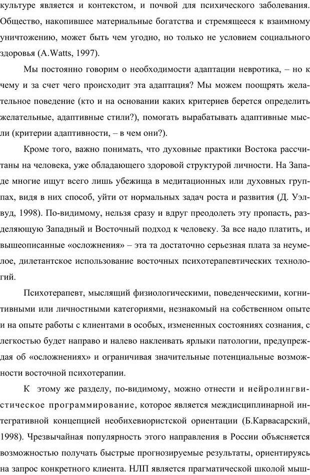 PDF. Клиническая трансперсональная психотерапия. Козлов В. В. Страница 43. Читать онлайн