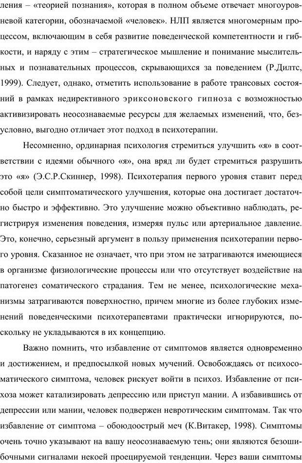 PDF. Клиническая трансперсональная психотерапия. Козлов В. В. Страница 44. Читать онлайн