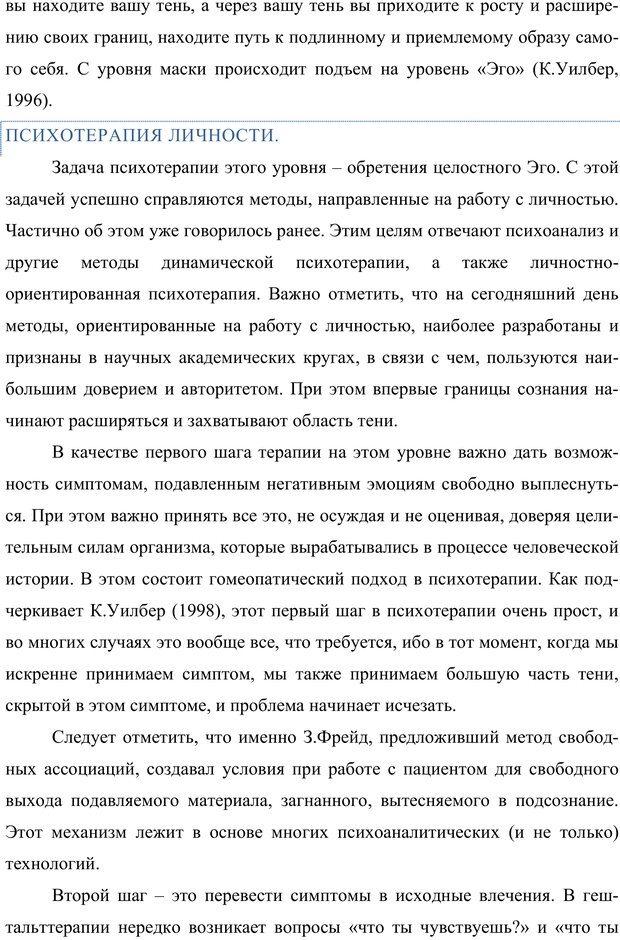 PDF. Клиническая трансперсональная психотерапия. Козлов В. В. Страница 45. Читать онлайн
