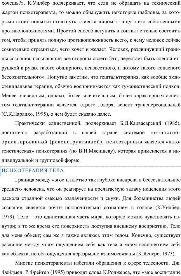 PDF. Клиническая трансперсональная психотерапия. Козлов В. В. Страница 46. Читать онлайн