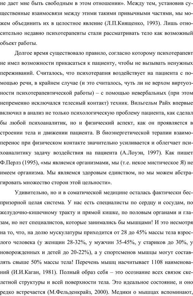 PDF. Клиническая трансперсональная психотерапия. Козлов В. В. Страница 47. Читать онлайн