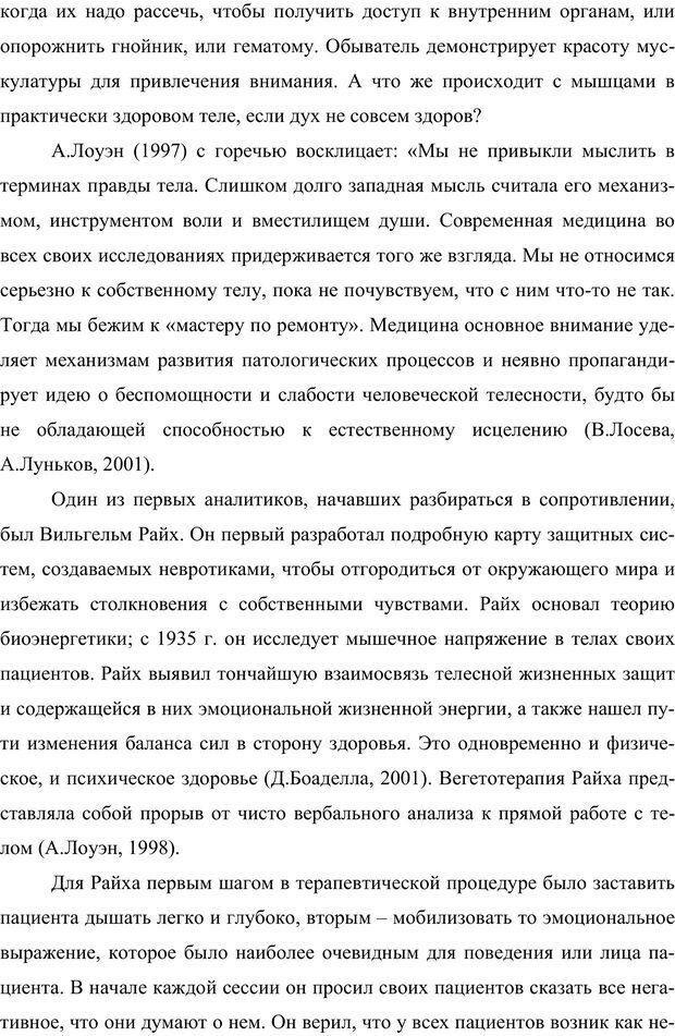 PDF. Клиническая трансперсональная психотерапия. Козлов В. В. Страница 48. Читать онлайн
