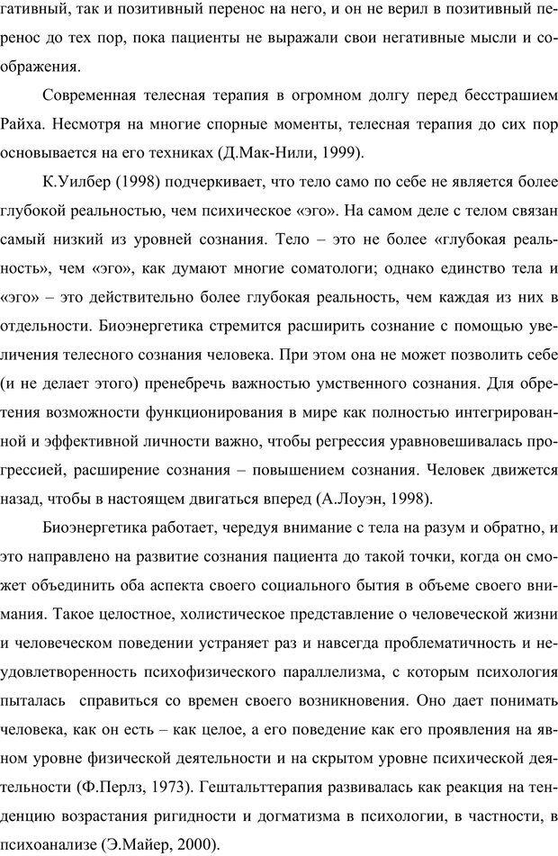 PDF. Клиническая трансперсональная психотерапия. Козлов В. В. Страница 49. Читать онлайн