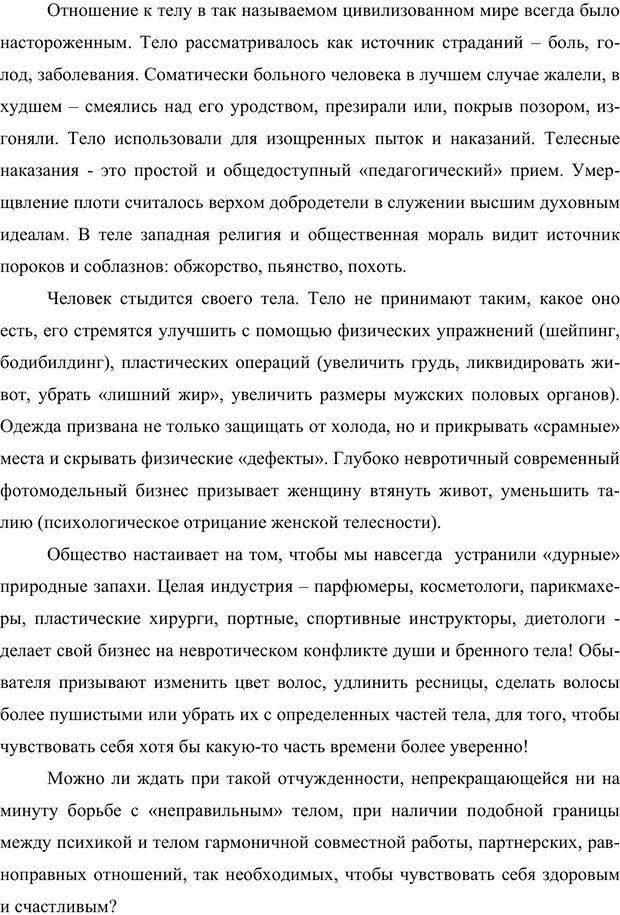 PDF. Клиническая трансперсональная психотерапия. Козлов В. В. Страница 50. Читать онлайн