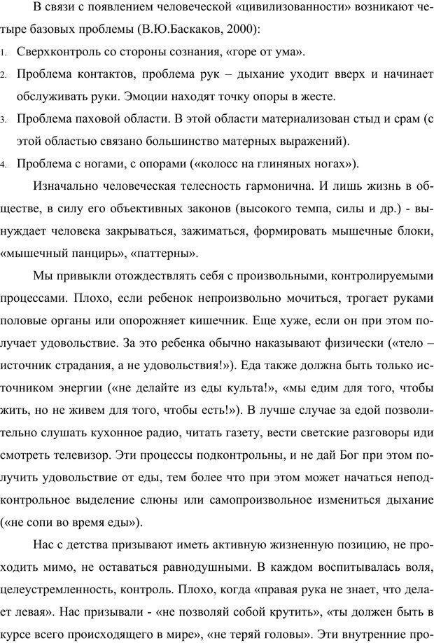 PDF. Клиническая трансперсональная психотерапия. Козлов В. В. Страница 51. Читать онлайн